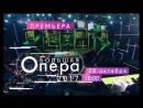 Большая опера - 2017 (пятый сезон). 1-й выпуск. 5-й сезон с 28 октября. Анонс