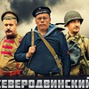 """СЕВЕРОДВИНСКИЙ ДЕСАНТ VI"" 2018"