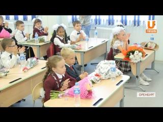 UTV. В чем достижения системы образования Оренбуржья