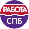 РАБОТА ДЛЯ ВАС Санкт-Петербург (СПб)