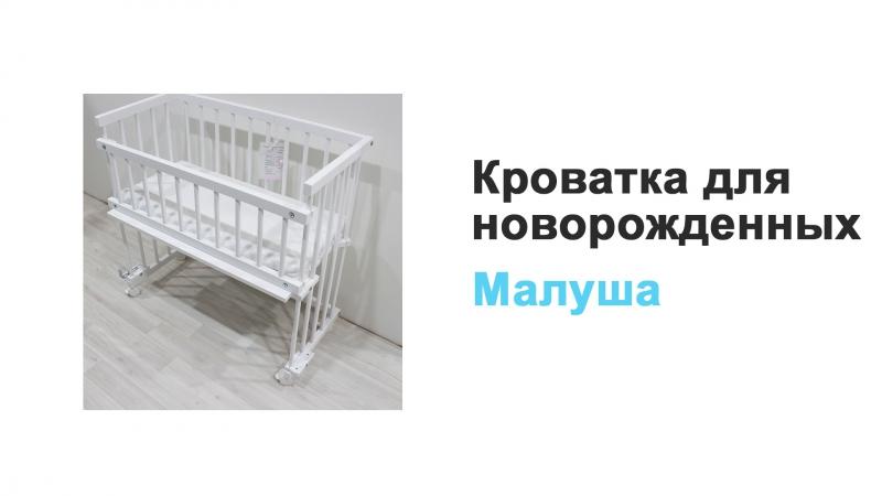 Детская кроватка для новорожденных. Обзор