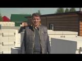 Строим дом из автоклавного газобетона СИБИТ 1 серия