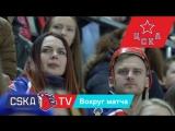 ПХК ЦСКА –ХК «Нефтехимик» 3:2Б.Вокруг матча