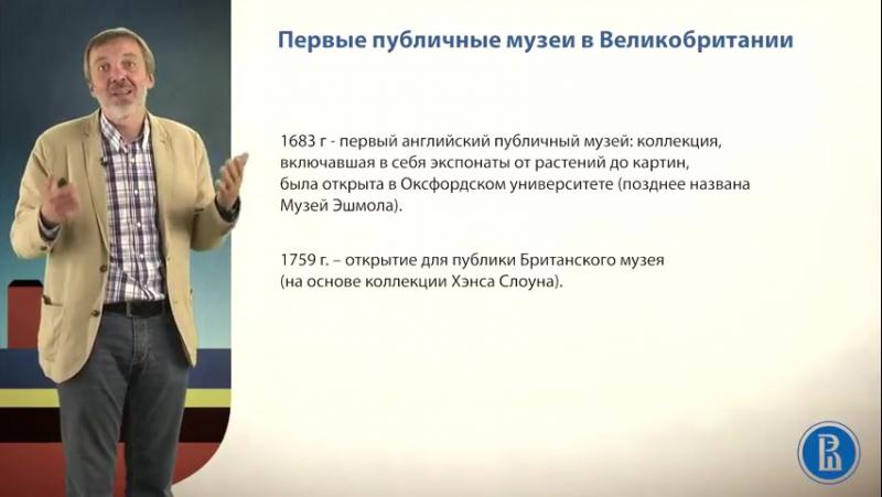 2.9. Формирование современных институтов культуры. Культурология.