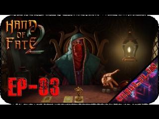 Hand of Fate 2 [EP-03] - Стрим - Убегая из зараженного города