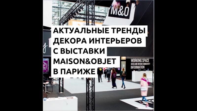 Тренды декора интерьеров с выставки MaisonObjet в Париже