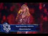 Вера Брежнева и группа MBAND - Бриллианты (Главный новогодний концерт - 31.12.20