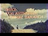 Здесь, под античным небом Танаиса