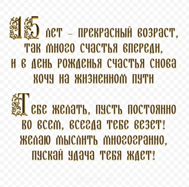 15 года девочке поздравление стихи 89