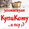 """ЗооМагазин """"Купи Коту"""" Коломна"""