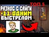 ТОП 5 ЧИТЕРОВ  WARFACE читеры уже БЕСЯТ !!!