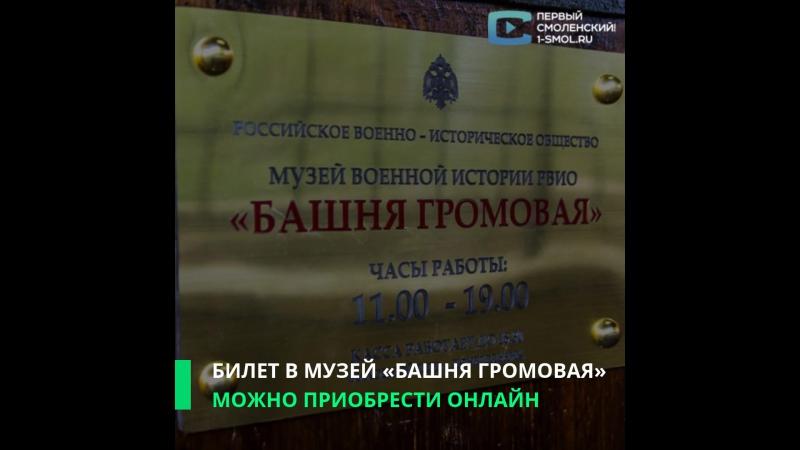 Билет в музей «Башня Громовая» можно приобрести онлайн