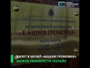 Билет в музей Башня Громовая можно приобрести онлайн