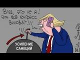 Президент США Дональд Трамп подписал закон о санкциях против России.