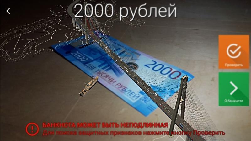 Купюра 2000 рублей и анимация в приложении Банкноты 2017 Вантовый мост на бумаге