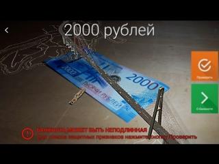 Купюра 2000 рублей и анимация в приложении Банкноты 2017. Вантовый мост на бумаге.