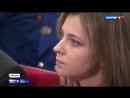 Наталья Поклонская на заседании коллегии Генеральной прокуратуры РФ