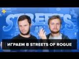 Фогеймер-стрим (23.01.18). Антон Белый и Артём Комолятов играют в Streets of Rogue