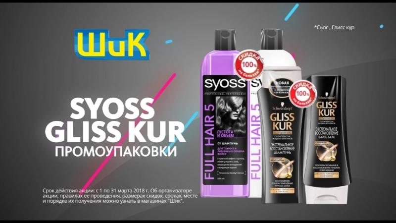 Промоупаковки Syoss и GlissKur