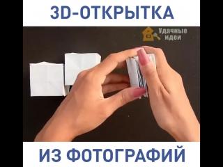 3D-открытка из фотографий