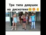 3 типа девушек на дискотеке