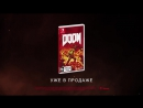 DOOM — релизный трейлер (Nintendo Switch)