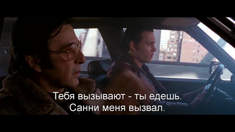 Донни Браско | Donnie Brasco (1997) Санни Черный Вызывает Левшу