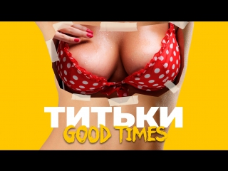 GOOD TIMES - Титьки (NEW Official Video)