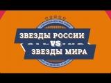 Матч звезд Единой лиги ВТБ