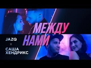Jazq x Саша Хендрикс - Между Нами (feat. Babken) Премьера Клипа 2018