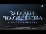 Загадки человечества с Олегом Шишкиным. Выпуск 43. ( 30.08.2017 )