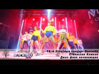 15-й Отчетный концерт Dance4U | Станислав Клюков, Лиза Репина | Джаз фанк начинающие