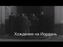 Хождение на Иордань Царя страстотерпца Николая II в 1915г