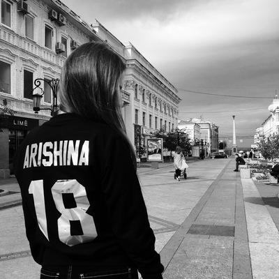 Елена Аришина