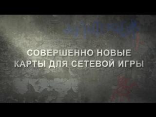 COD: WWII - The Resistance, первый набор DLC