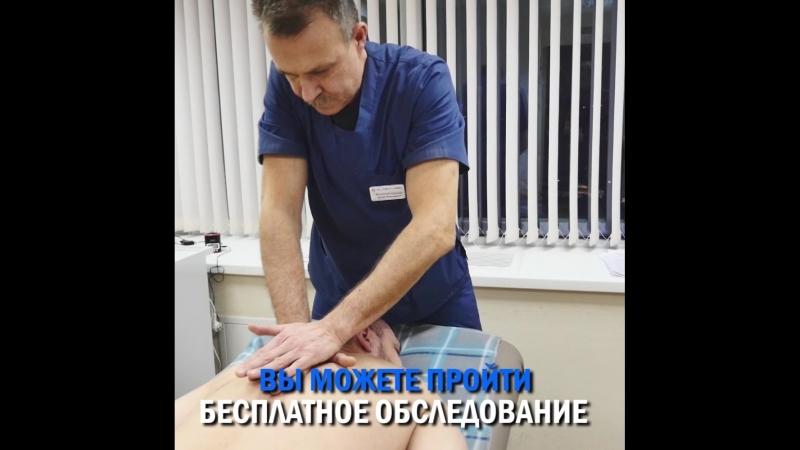 Обследование спины