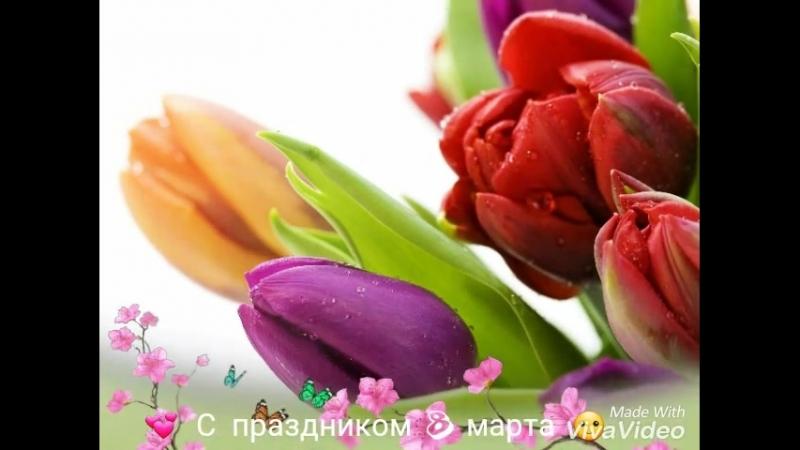 Sevgili hanımlar, 8 mart Dünya Kadınlar günü kutlu olsun! Mutluluk, sağlık, sevgi ve bütün güzellikler daima sizinle olsun! 🌹🌹🌹