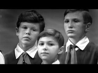 Трус не играет в хоккей - Большой детский хор ЦТ и ВР (Песня 71) 1971 год (А. Пахмутова – С. Гребенников и Н. Добронравов)