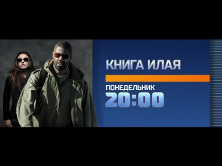 Книга Илая 23 октября на РЕН ТВ