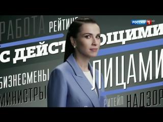 Заставка программы Действующие лица с Наилей Аскер-Заде (Россия-1, 2017)