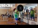 Андрей Арямнов приседает 260 кг на 3 раза
