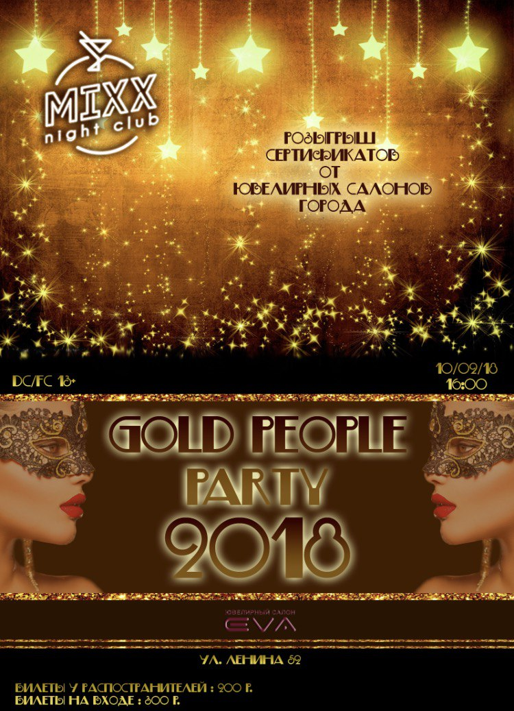 Афиша Улан-Удэ New Year Eve 2018 Party