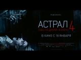 """Астрал 4 Последний ключ""  (16+)"