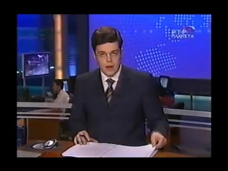 (staroetv.su) Вести (Россия, май 2004) Фрагмент