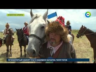 «Дух великой степи»- в Алматы прошел фестиваль кочевой культуры - МИР24