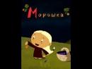 Морошка мультфильм 2015 год