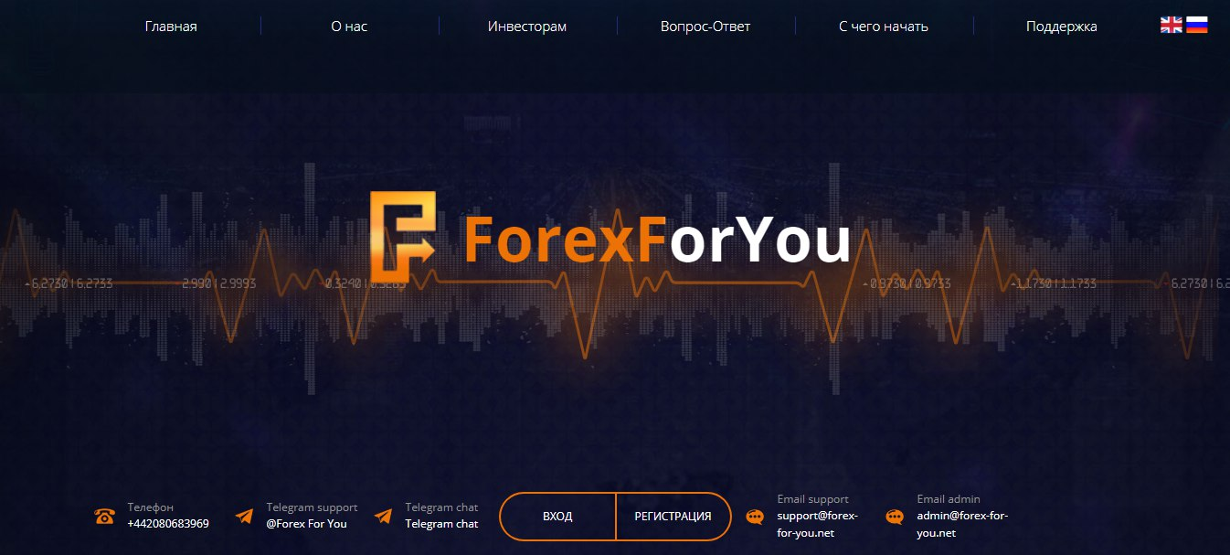 Постер к новости Forex For You