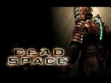 Стрим по Dead Space - Кто еще хочет инженерского тела?!