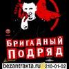БРИГАДНЫЙ ПОДРЯД / 14.02.18 / ВОРОНЕЖ