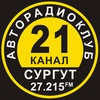 Авторадиоклуб Сургут - 21 Канал (АРК)